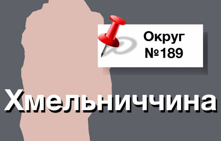 Округ №189: Як Хмельницька АЕС псує показники ставленику Гереги