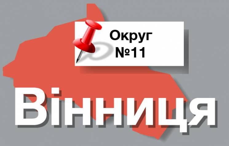 Округ №11: Чи зможе Вінниця обрати депутата без сльозогінного газу