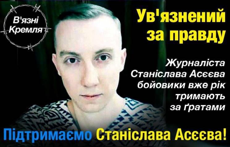 """Вбив Гіві і Моторолу: Що саме """"шиють"""" журналісту Асєєву в """"ДНР"""""""