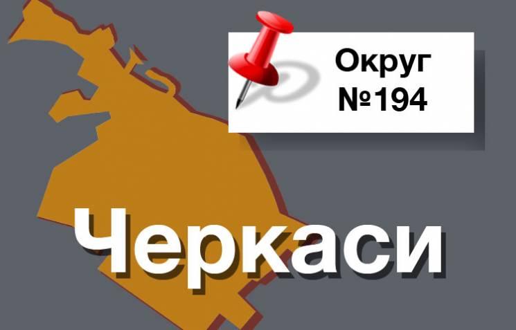 """Округ №194: У боротьбі за спадок """"батька Конституції"""" зійдуться протеже Фірташа та Тимошенко"""
