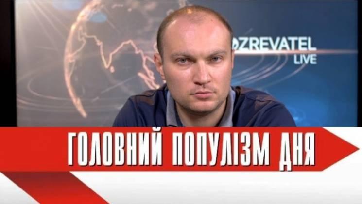 Головний популіст дня: Бузаров, який захищає Трампа від російського сліду, наче сам свічку тримав
