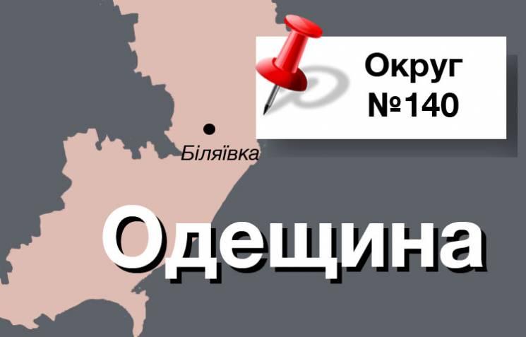 Округ №140: Хто спробує відсунути Гуляєва від ласого чорноморського пирога
