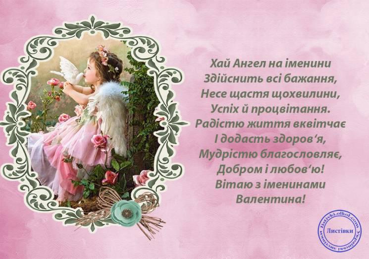 Іменини Валентини: Привітання, смс і листівки день ангела Валентини