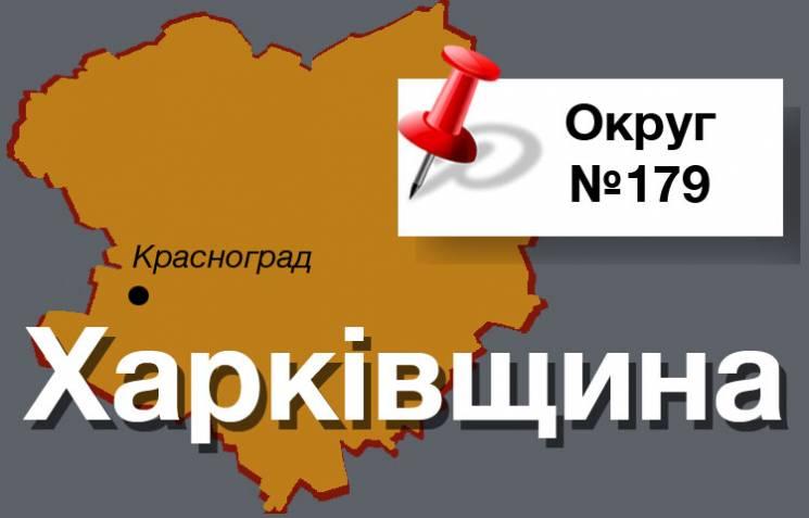 Округ №179: Хто зупинить серію виборчих…