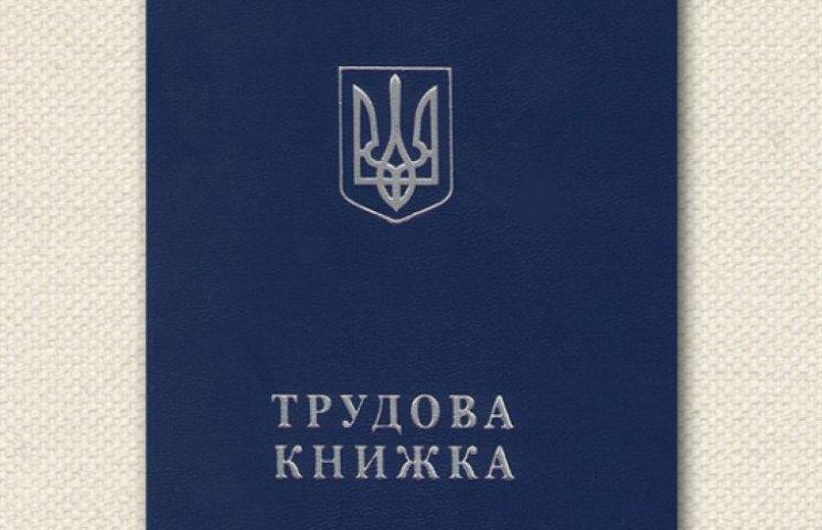 Украинцы ищут работу через знакомых