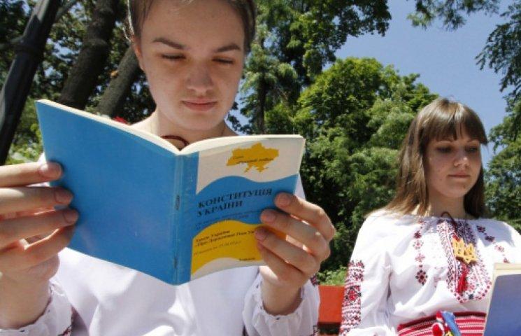 Сегодня Украина празднует День Конституции