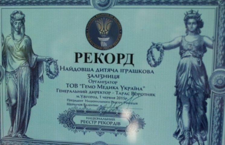 В Ужгороді встановили черговий рекорд України (ФОТОФАКТ)