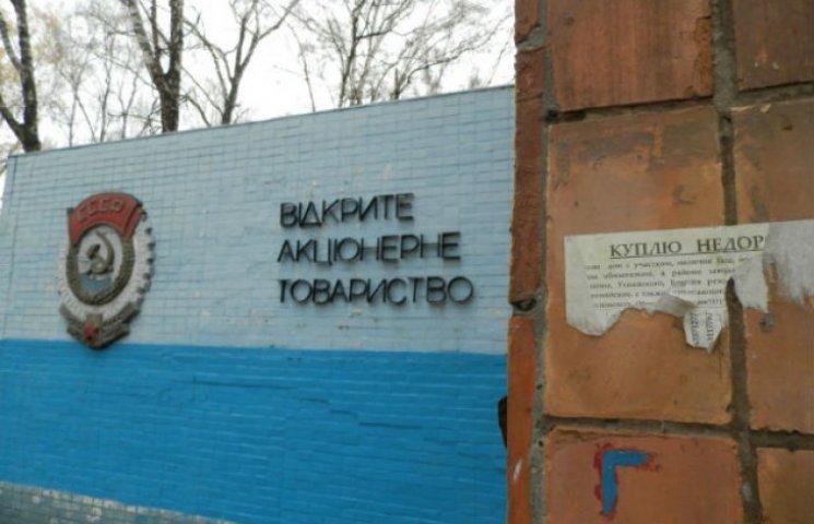 Сумські депутати хочуть відібрати у росіян один з місцевих заводів