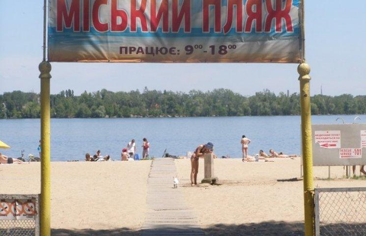 Дніпропетровські пляжі: марафет на швидку руку (ФОТО)