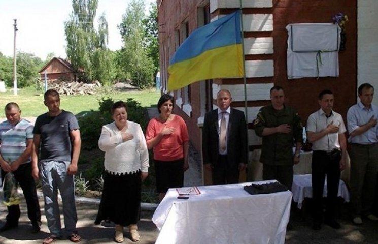 Про героя АТО учням школи в Іванівці нагадуватиме меморіальна дошка