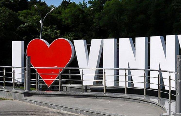 Вінниця - в трійці найкомфортніших міст України