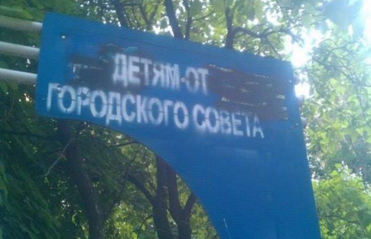 """У Дніпропетровську міськрада """"привласнила"""" зроблений батьками майданчик (ФОТО)"""