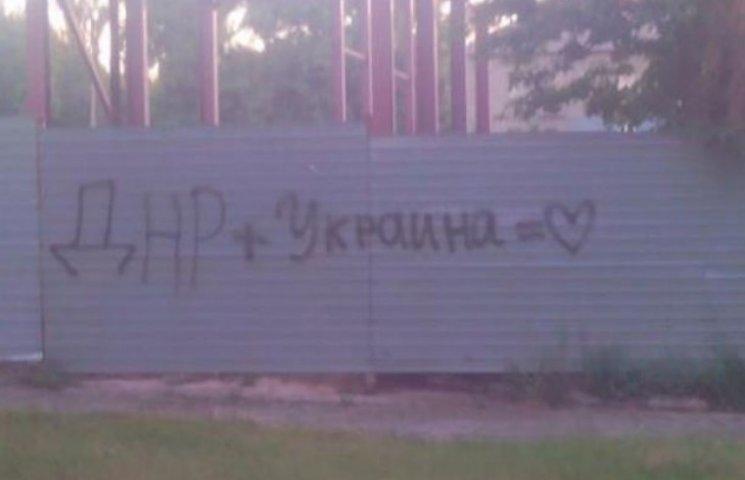 Надпис на паркані у Макіївці