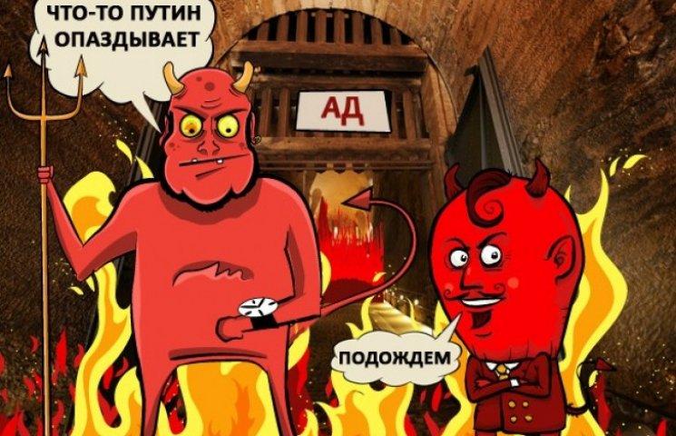 Чи встигне Путін на власний похорон