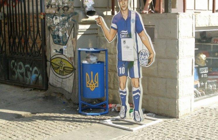 У Дніпропетровську рівень патріотизму зашкалює: герб намалювали на урні (ФОТО)