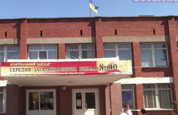 "У Дніпродзержинську на україномовну вчительку написали кляузу за ""зайвий патріотизм"""