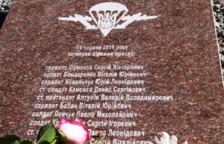 У Дніпропетровську створили меморіал загиблим в ІЛ-76 десантникам