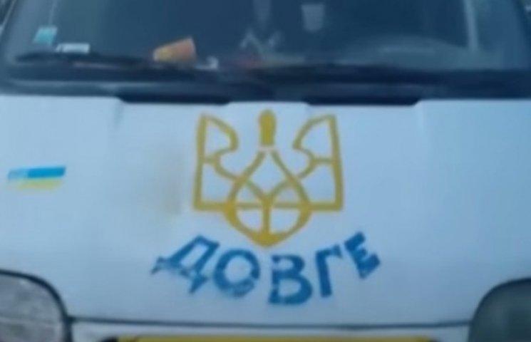 Сільська громада Закарпаття передала в АТО мікроавтобус (ВІДЕО)