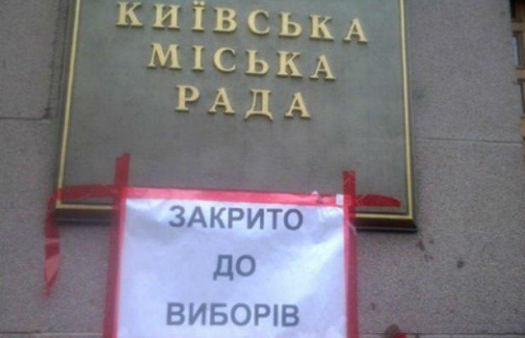 Вибори в Києві можуть пройти в один тур
