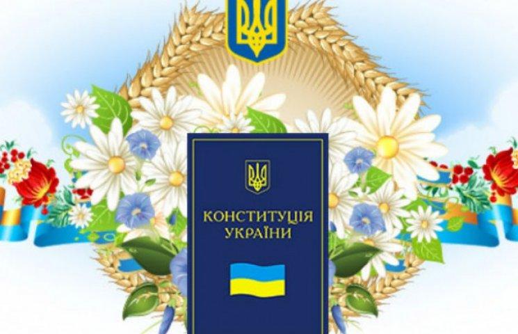 У Києві встановлюватимуть рекорд з читання Конституції