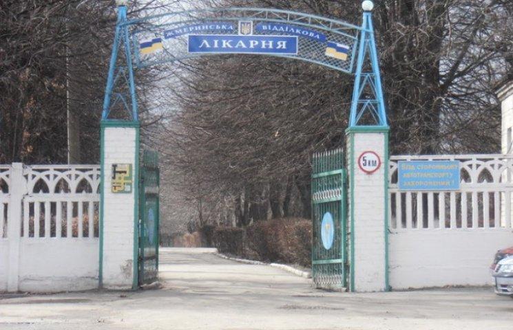 """Жмеринську і Козятинську лікарні заберуть в """"Укрзалізниці"""""""