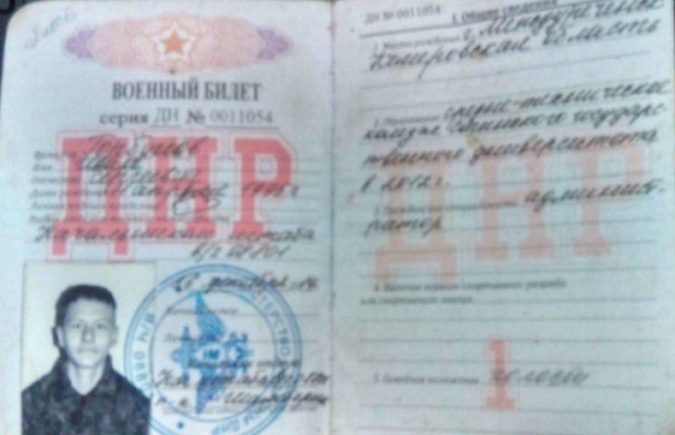 Прикордонники затримали групу бойовиків, які проводили розвідку (ФОТО)