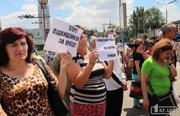 У Кривому Розі протестували проти здорожчання проїзду в маршрутках (ФОТО)