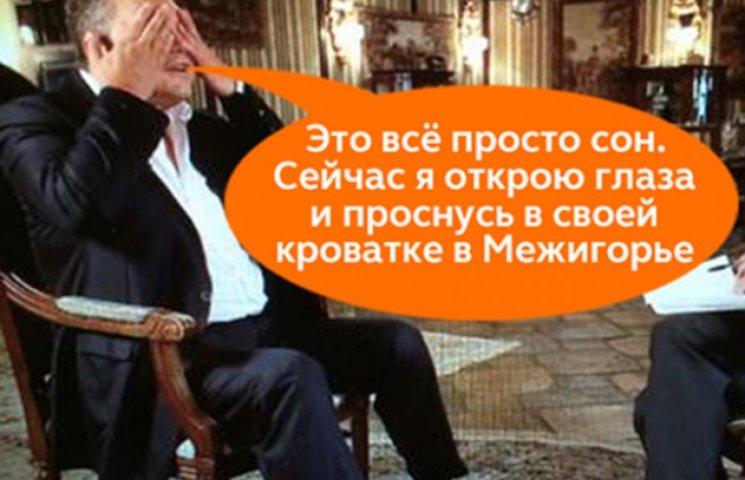 Як Янукович давав інтерв