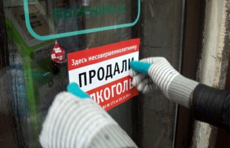 """55 рейдів по """"забігайлівкам"""" показали, що у Вінниці неповнолітнім продають алкоголь"""