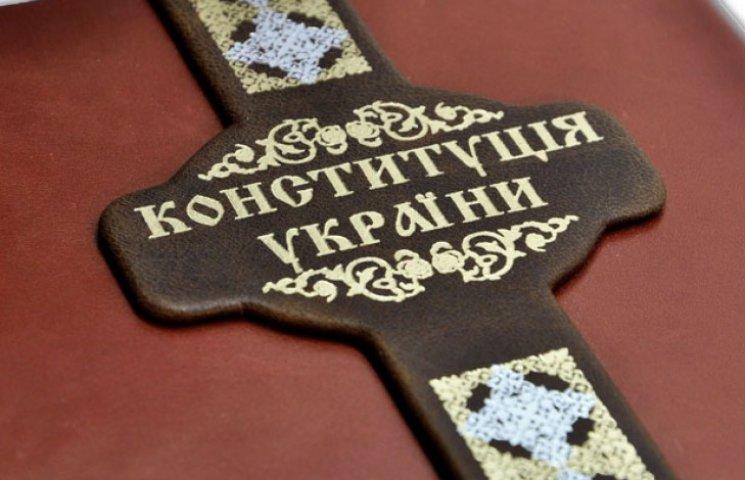 Презентація змін до Конституції України (ТРАНСЛЯЦІЯ)