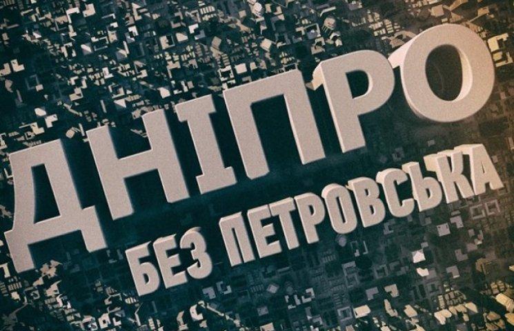 Лишити стару назву Дніпропетровська за законом неможливо, - експерт