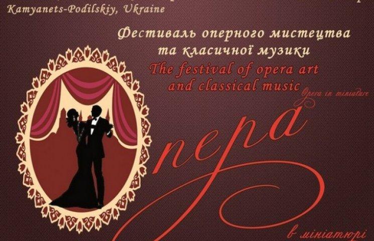 """""""Опера в мініатюрі"""" відбудеться у Кам"""