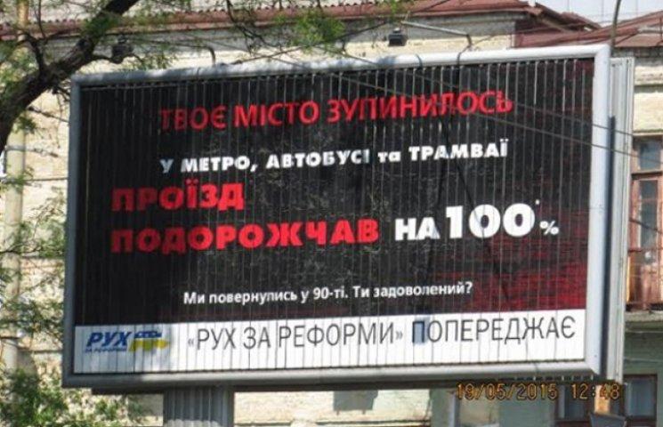 Рух за реформи: донецькі ідуть в Київраду?