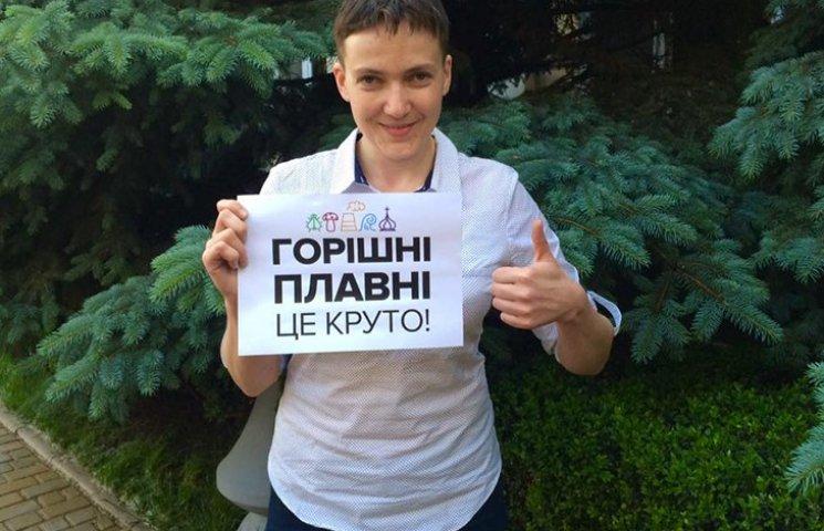 """Надежда Савченко согласна, что """"Горишние Плавни – это круто!"""""""