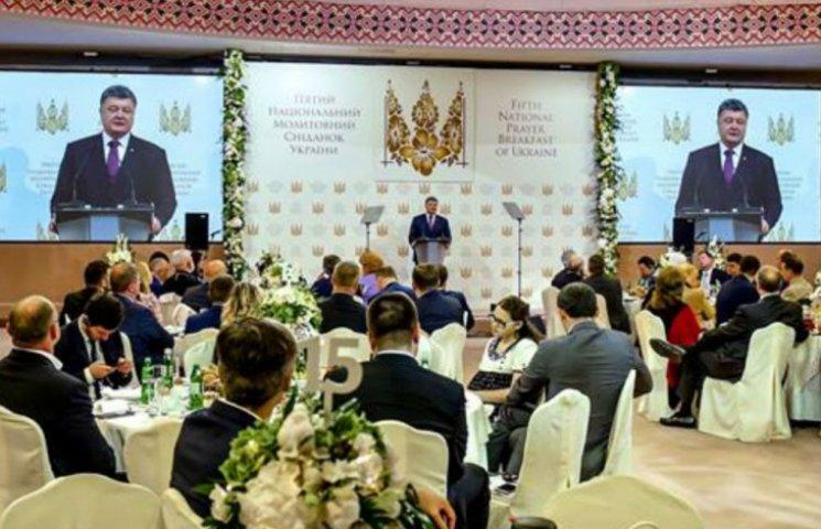 Порошенко помолився за мир з політиками, священиками, рабинами і муллами (ФОТО)