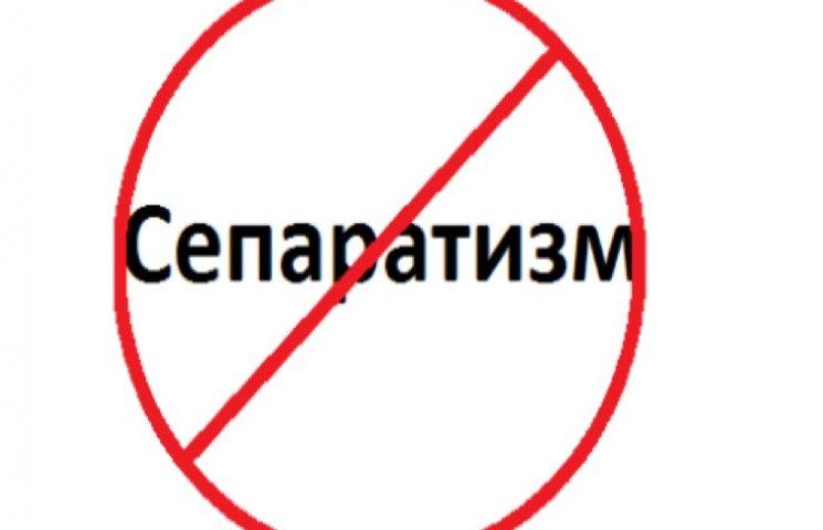 """Хмельничани збираються перешкодити """"зібранню сепаратистів"""""""