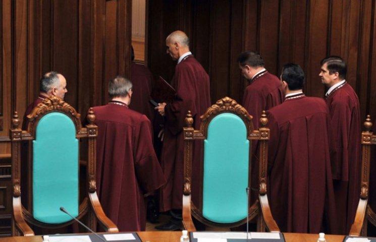 Конституционный Суд отменил люстрацию судей