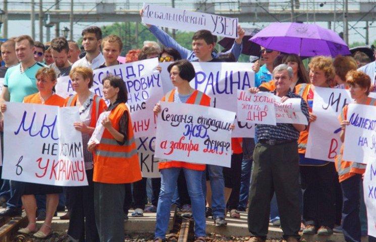 """Як залізничників """"ДНР"""" послали на... Україну"""