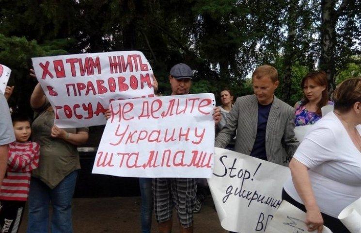 Як у Краматорську мітингували переселенці (ВІДЕО, ФОТО)