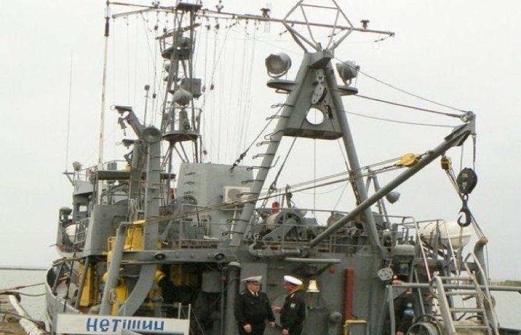 Нетішинці на 50 тисяч гривень підтримають військове судно