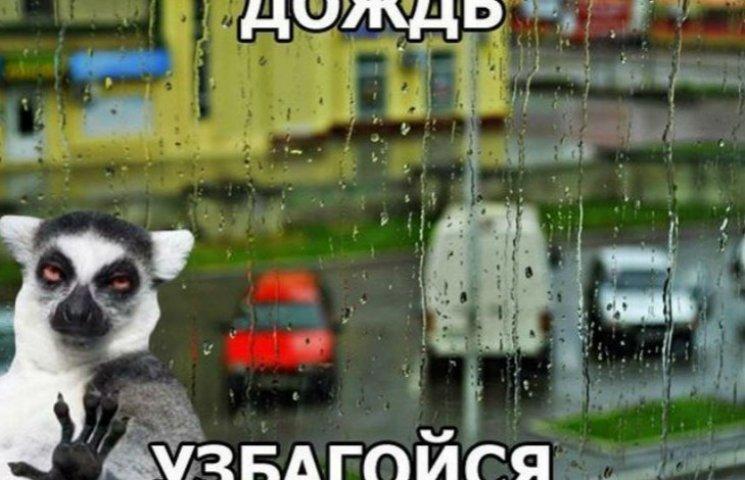 Вот такое замечательное лето: как украинцы негодуют из-за холода и дождя (ФОТОЖАБЫ)