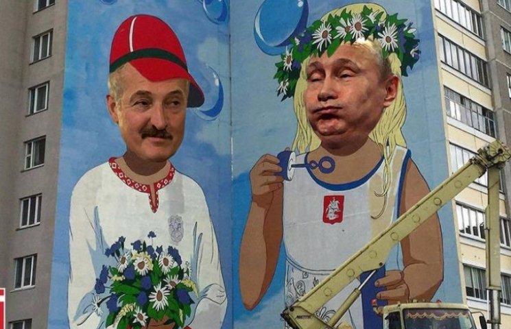Як в Білорусі регочуть з муралу про дружбу Мінська і Москви (ФОТОЖАБИ)