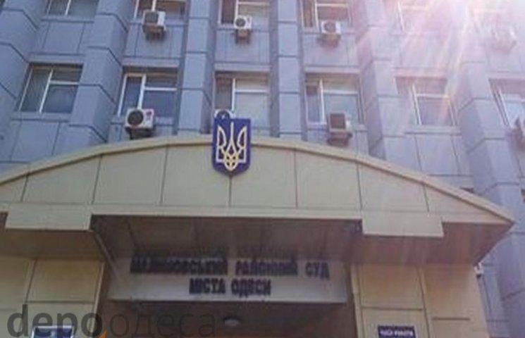 """Одеській суд переніс розгляд """"справи 2 травня"""""""