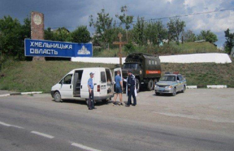 На межі Хмельницької і Чернівецької областей встановили санітарний кордон