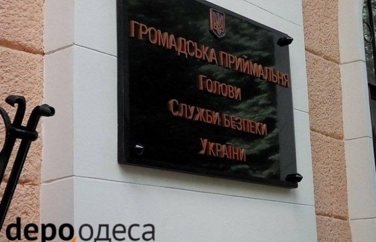 Грицак в Одесі оголосив відкриття першої в Україні громадської приймальні СБУ (ФОТО, ВІДЕО)