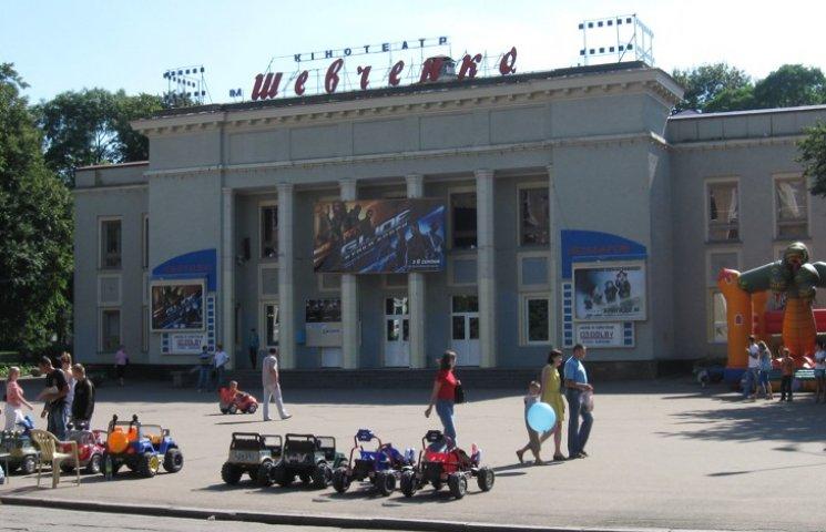 У Хмельницькому кінотеатр перетворили на фан-зону