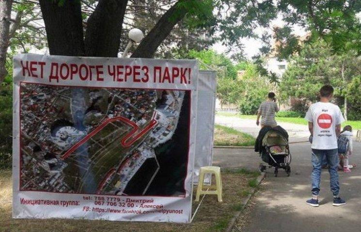 """Одесити збирають підписи проти будівництва дороги через парк """"Юність"""""""