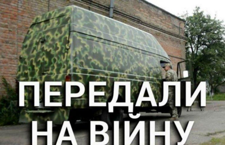 Черкащани подарували мікроавтобус для бійців АТО