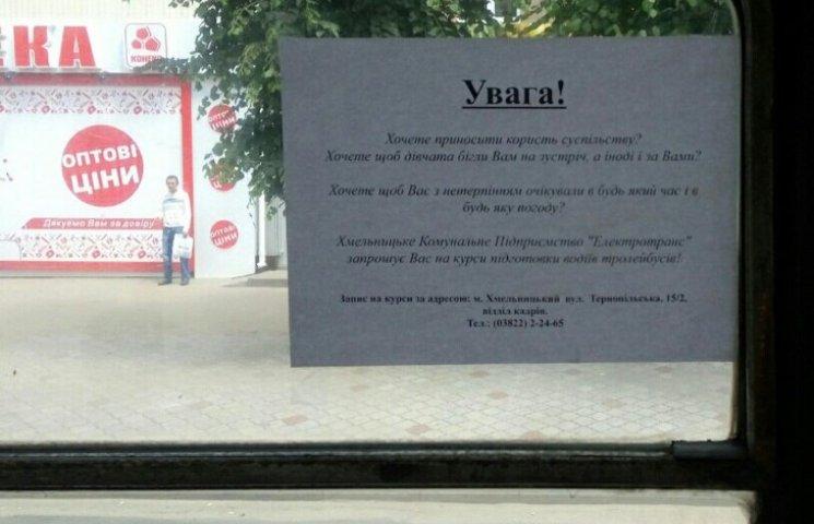 """Ноу-хау Хмельницького """"Електротрансу"""" просто вражає"""