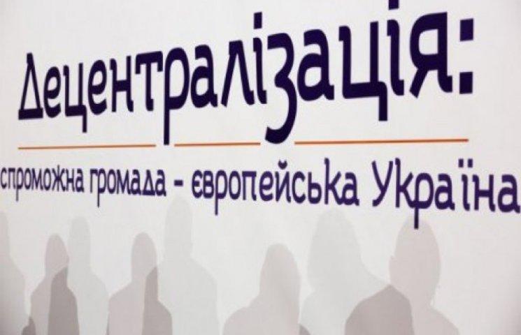 Для депутатів тергромад створили відео-лекції